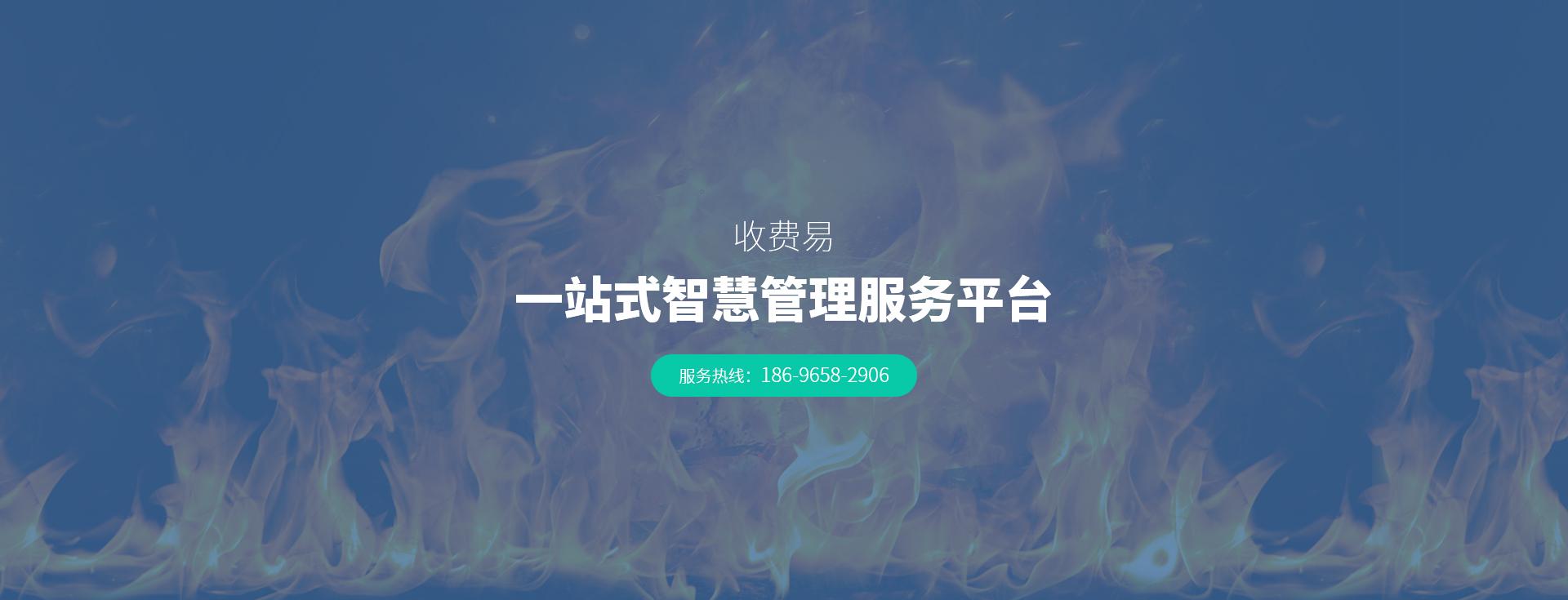 燃气收费系统软件